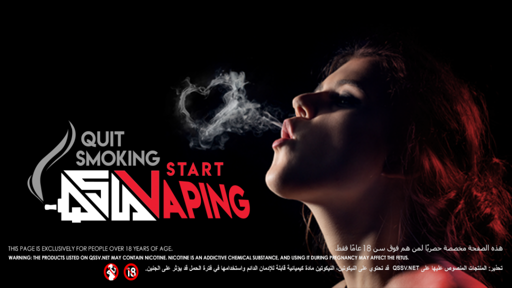 QSSV.net - Quit Smoking. Start Vaping.
